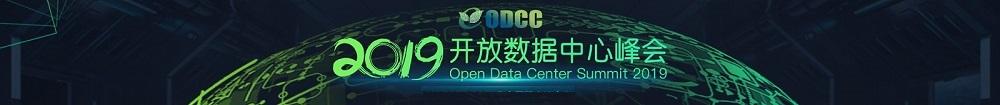ODCC2019